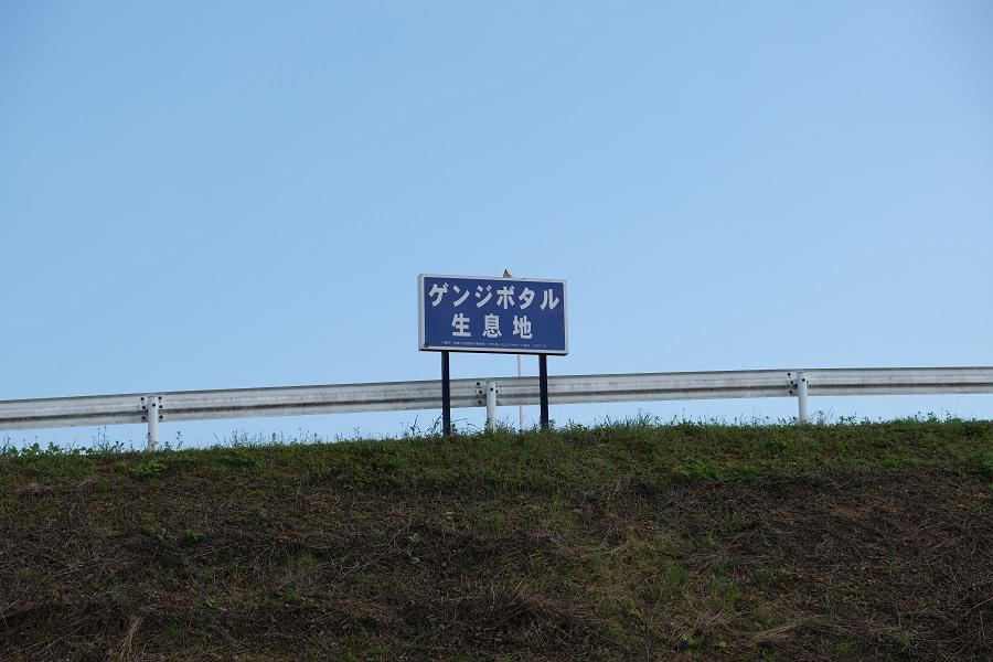 ダカ米の産地は源氏蛍の里の看板風景