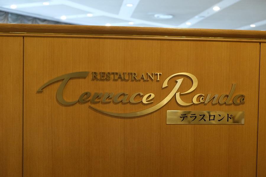 一関のレストラン テラスロンドの店内の風景写真