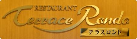 一関のレストランterrace-rondo